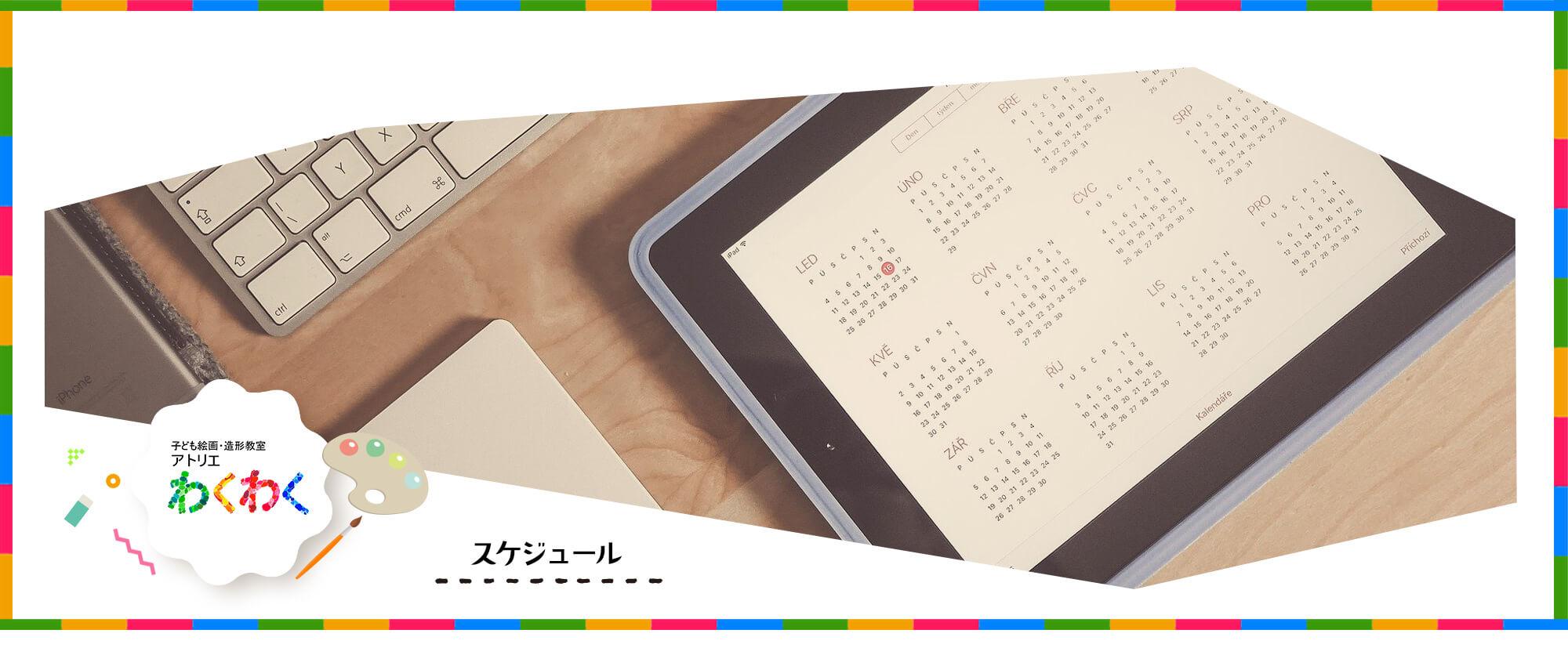 スケジュール/お問い合わせ